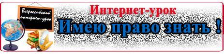 imeju_pravo_znat