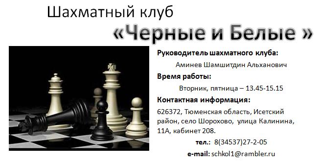 shakhmatnyj_klub